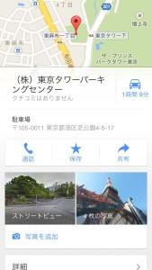 GoogoleMap